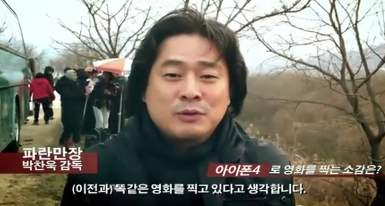 Park-Chan Wook filming on an iPhone
